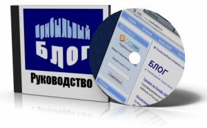 Яро Старак - Прибыльный блог