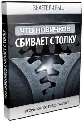 novichki-box-368