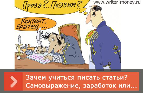 Зачем учиться писать статьи?