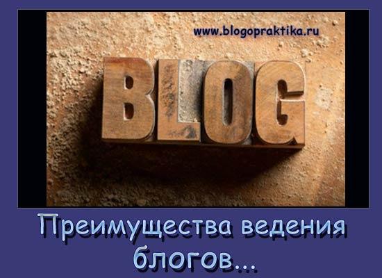 Преимущества ведения блогов