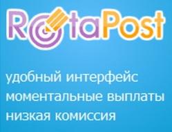 Биржа для продажи ссылок - Ротапост