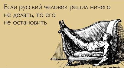 Как ничего не делать...