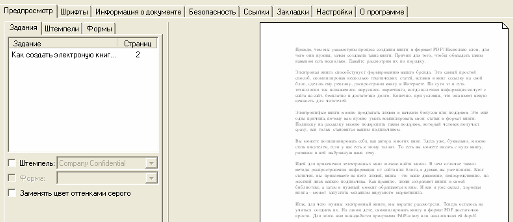 Как создать книгу в формате PDF