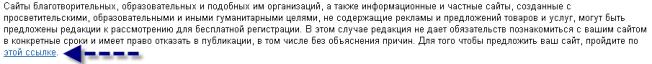 Регистрация в каталоге mail.ru