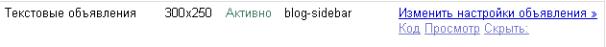 Cекреты google adsense - свои объявления на блоге