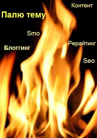 """Как правильно """"спалить тему"""" (блоггерский стеб)"""