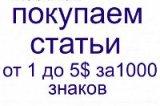 pokupka-statei - выгодно ли это?