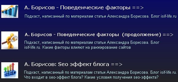 Поведенческие факторы и seo-эффект блога