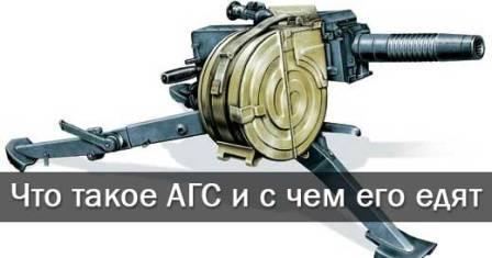 АГС фильтр, что это такое и как выйти из-под него
