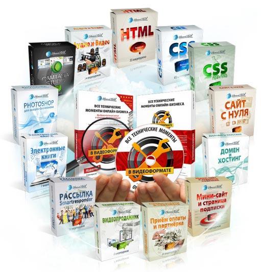 Все технические моменты онлайн-бизнеса (15% купон скидки)