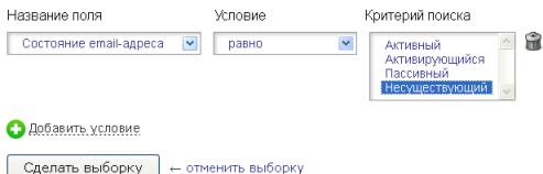 Неактивированные подписчики Смартреспондера
