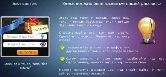 Всплывающее окно подписки на выходе из блога