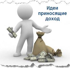 Работа, фриланс или бизнес?