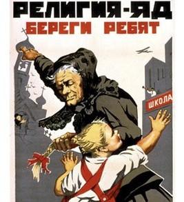 Религия, мракобесие - советская пропаганда