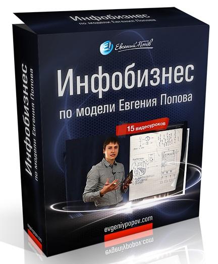 Попов - инфобизнес, модель инфобизнеса