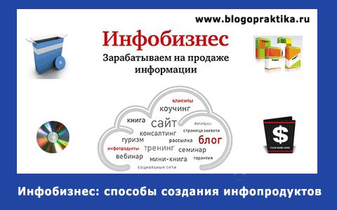 Инфобизнес по русски - способы и решения