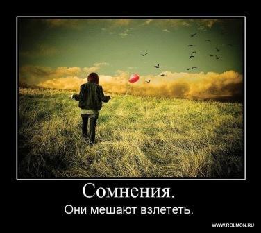 Сомнения мешают взлететь и достигать поставленных целей