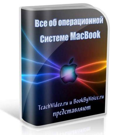 Все об операционной системе MacBook - курс по компьютерной грамотности