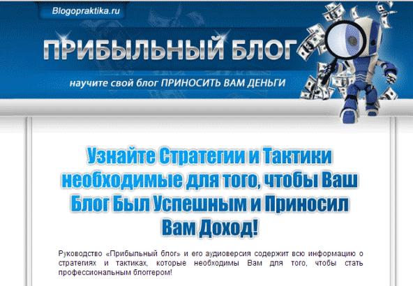 """Подписная страница рассылки """"Прибыльный блог"""" - аудокнига"""