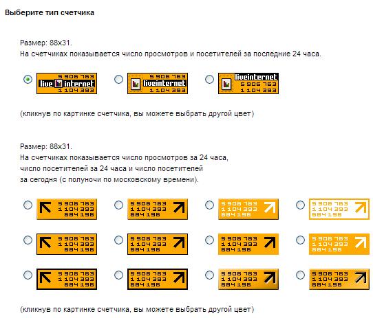 Как установить код от счетчика li на сайт