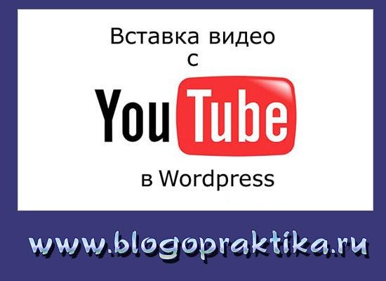 Как легко и просто вставить видео в WordPress