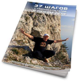 37 шагов к сверхрезультатам в любом деле