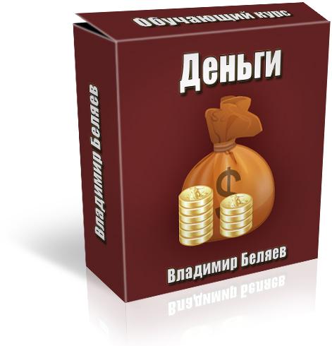 Деньги Владимир Беляев
