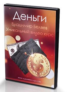 Деньги - курс