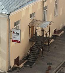 Первый офис Яндекса