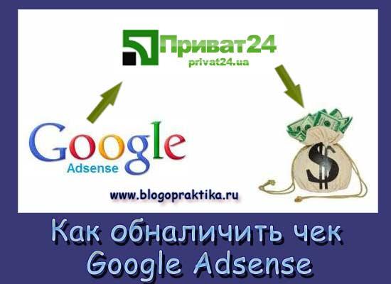 Как обналичить чек Google Adsene в Украине - новые правила