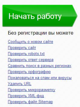 Как удалить страницу из поиска Яндекса