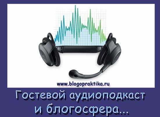 Гостевой аудиоподкаст и блогосфера