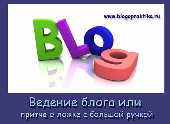 Ведение блога или притча о блоггере