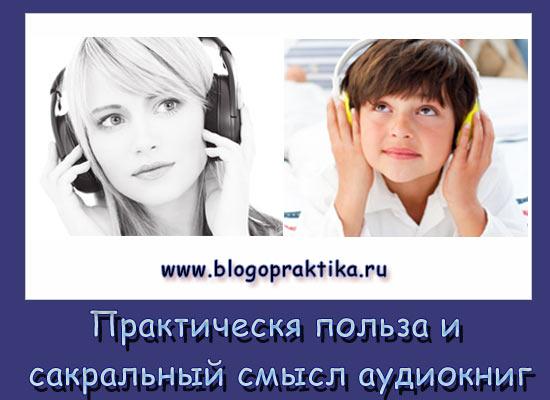 аудио книга - смысл и практическая польза