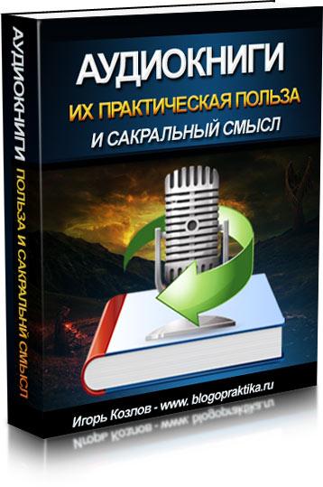 Аудиокниги, их практическая польза и сакральный смысл