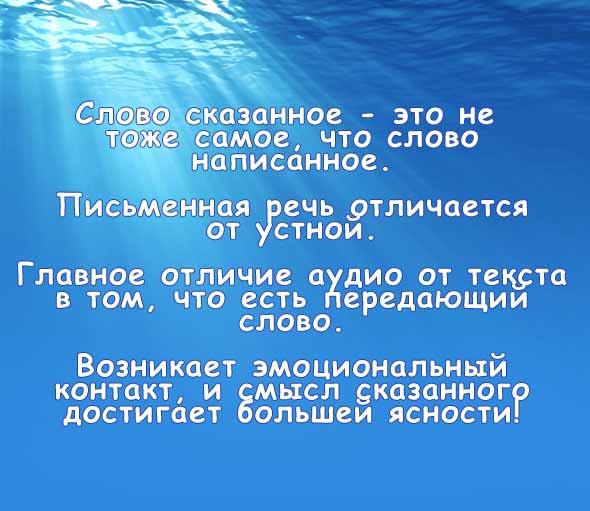 audioslovo и его роль