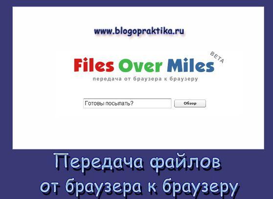 передача файлов от браузера к брузер