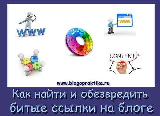 Как найти и удалить битые ссылки на блоге