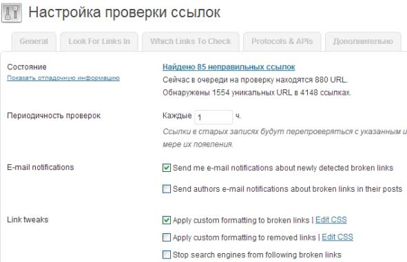 Проверка с помощью broken-link-checker