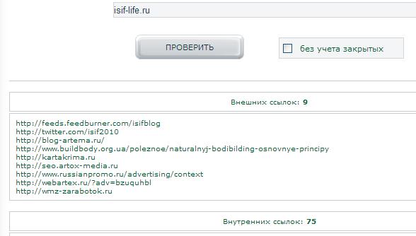 внутренние ссылки блога isif-life