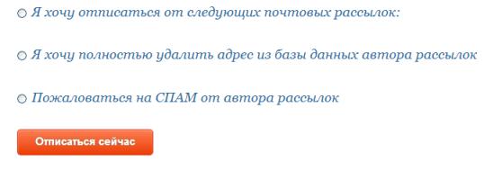спам - причина отписки