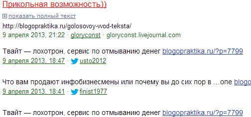 ссылки с блога