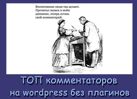Топ комментаторов на wordpress без плагинов