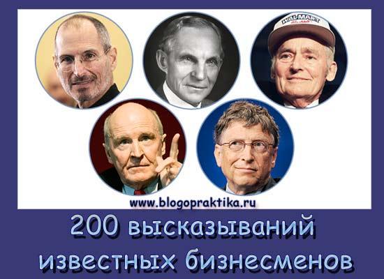200 высказываний известных бизнесменов