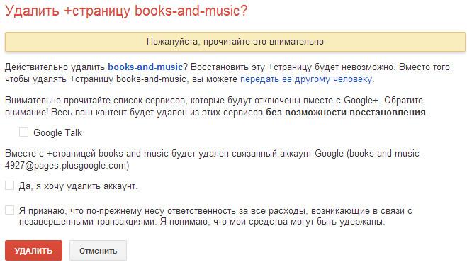 google+ удалить