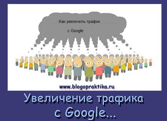 google-traf