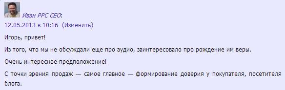 ivan копьев, продажи на блоге