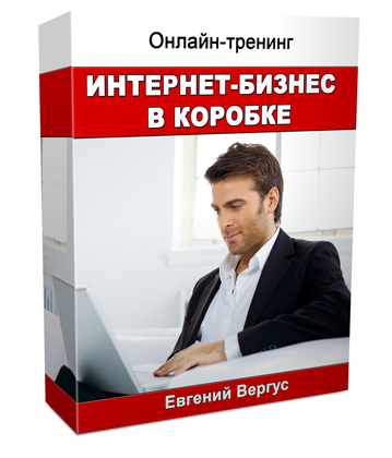 Евгений Вергус — Интернет-бизнес в коробке