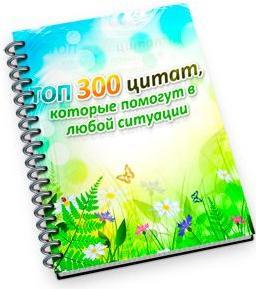 300 цитат