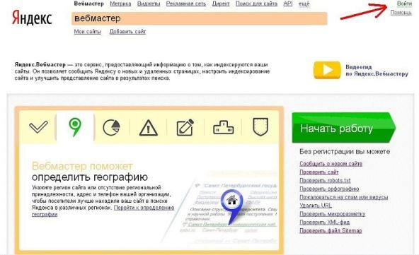 Панель вебмастера